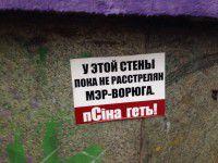 Фотофакт: Мэра Запорожья со столбов обвинили во всех «смертных»