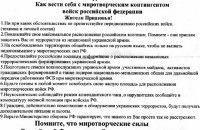 В Запорожской области жителей призывали поддерживать российских террористов (Фото)