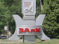 Государство не получит прибыль от продажи запорожского завода