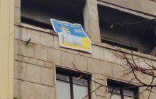 Фотофакт: кандидат в нардепы агитирует избирателей из собственного окна