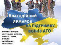 В Запорожье состоится  ярмарка в поддержку украинских солдат