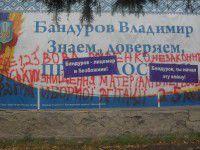 Милиция ищет вандалов, «поглумившихся» над рекламой Бандурова