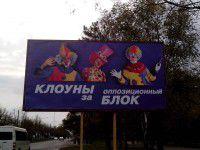 Фотофакт: Партию бывших регионалов рекламируют клоуны