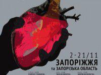 Уик-энд запорожцев скрасит фильм о Евромайдане
