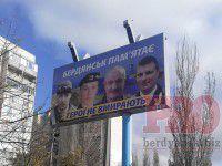 На билборде в Бердянске место политиков заняли военнослужащие