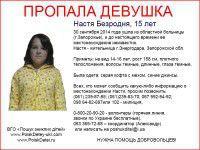 Девочка-подросток сбежала из областной больницы (Фото)