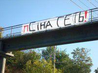 Чистая работа: Коммунальщики в считанные минуты сняли плакат против Сина