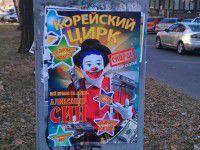 Фотофакт: Мэра сделали артистом «корейского цирка»