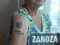 Фотофакт: Запорожская пенсионерка щеголяла по Крыму с татуировкой «Слава Украине»