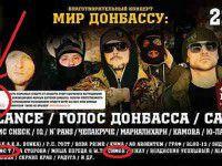 Запорожские музыканты в Москве воспевали Новороссию