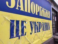 В Запорожье неизвестные изрезали патриотичные плакаты