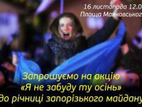 Запорожцев зовут отметить годовщину Майдана