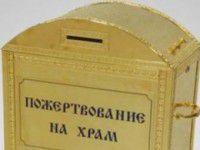 В Запорожской области от рук воришек пострадал храм