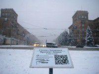 Центральный проспект Запорожья «закодировали»