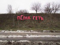 Фотофакт: Въезд на Бабурку украсили надписью против мэра
