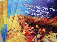 Запорожский «киборг» дарит книги о «Новороссии»