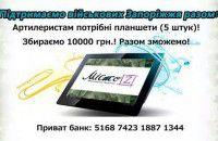 Запорожским артиллеристам нужны 5 планшетов