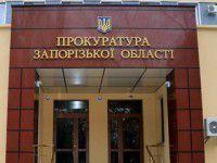 Запорожскому прокурору назначили трех замов