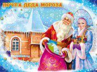 В Запорожье открывается почта Деда Мороза