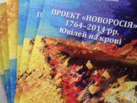 Запорожский ученый описал, как в Украине создается проект «Новороссия»