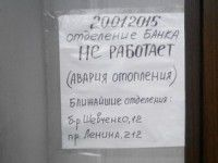 В запорожском банке отрицают факт ночного взрыва