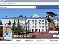Мэр Бердянска завел страницу в соцсетях