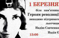 Запорожцев зовут поддержать Надежду Савченко