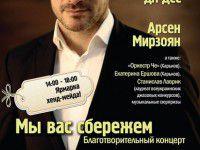 Арсен Мирзоян отыграет в Запорожье концерт в помощь военным