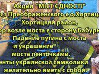 В Запорожье с моста сбросят Путина