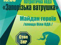 «Запорожская ватрушка»: горожан зовут на патриотическое шествие