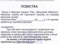 Работник запорожского завода получил срок за уклонение от армии