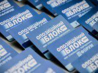 В запорожской милиции заявили, что не обыскивали офис «Оппозиционного блока»