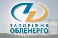 Продавать электричество будет вместо «Запорожьоблэнерго» новая фирма