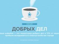Покупая чашку кофе, запорожцы смогут помочь родному городу