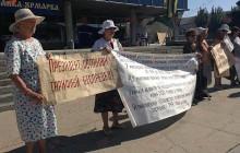 В Бердянске пенсионеры митинговали против повышения тарифов