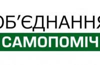Энергодарская «Самопомощь» отказалась идти на выборы