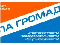 Выборы Осень 2015. Символика политических партий: послание электорату (Часть 4)