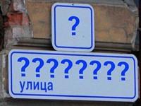Жители Энергодара отстояли названия двух улиц