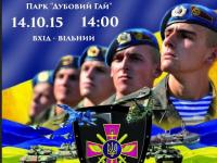 В Запорожье пройдет концерт, посвященный  Дню защитника Украины