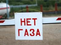 Виновных в том, что Бердянск остался без газа, накажут