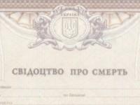 В Запорожской области чиновники не хотели выдавать свидетельство о смерти из-за Дня села