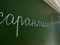 В Запорожской области снова закрыли на карантин школы