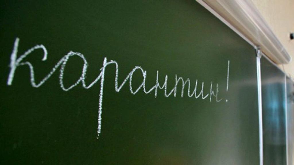 В мелитопольских школах закрывают классы на карантин