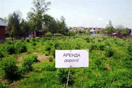 стоимость аренды земли - фото 3