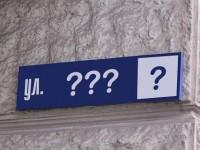 В Запорожье забыли переименовать 50 улиц