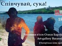 В Запорожье презентуют пьесу с нецензурным названием