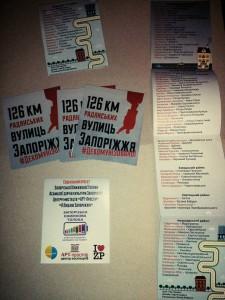 Запорожцам предлагают шпаргалку с переименованными улицами