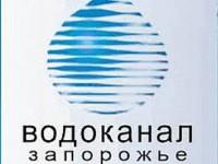«Водоканал» отказался обслуживать Запорожский район из-за воровства