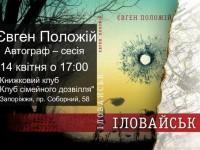 В Запорожье едет автор романа «Иловайск»