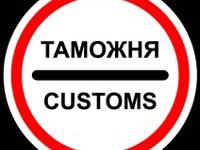 Запорожский таможенник отделался мелким штрафом за взятку